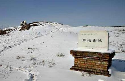 汉代麻池古城遗址