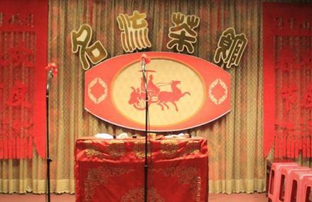 名流茶馆古文化街店
