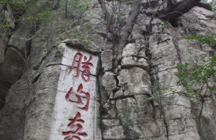 泰安腊山国家森林公园