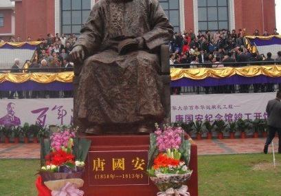 唐国安纪念馆