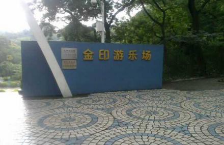 金印游乐场