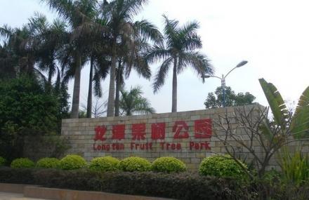 龙潭果树公园