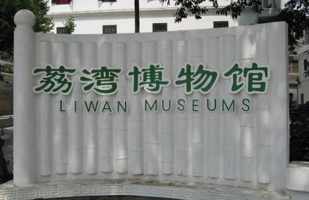 荔湾博物馆