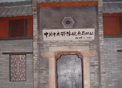 中共中央鄂豫皖分局旧址