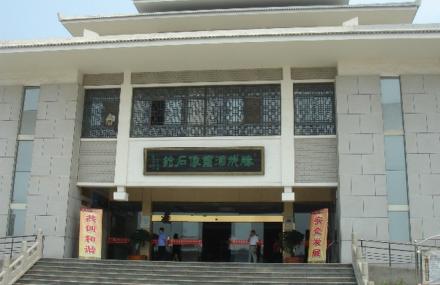 淮北汉画像石馆