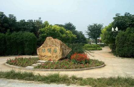 昌邑市绿博园景区