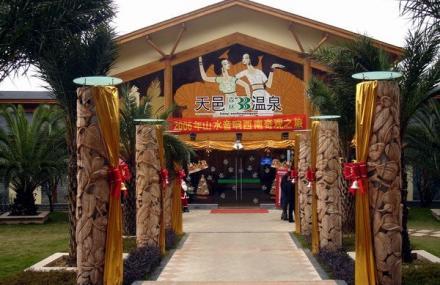 天邑森林温泉旅游区