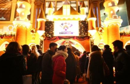 上海巧克力开心乐园