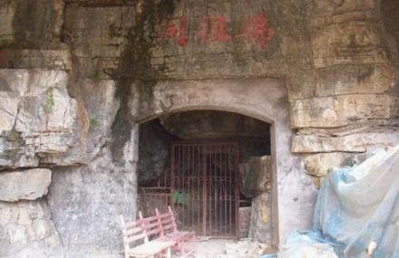 卧龙山佛祖洞