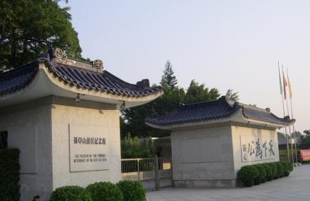 孙中山故居纪念馆