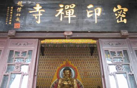 沩山密印寺