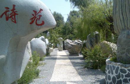 黄河奇石苑