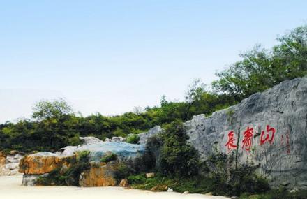 竹林长寿山景区