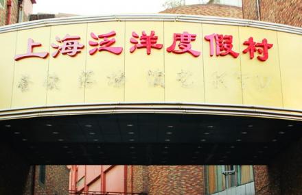 上海泛洋城市度假村