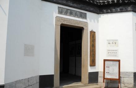 翁同龢纪念馆