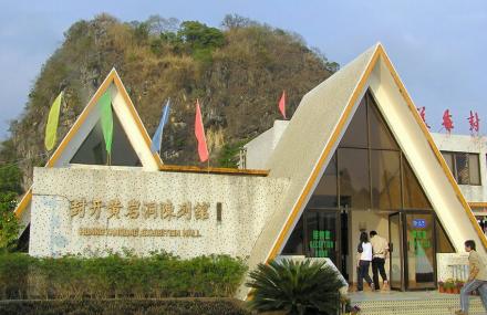 黄岩洞陈列馆