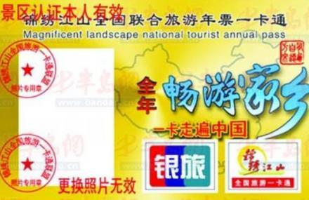 陕西旅游年票