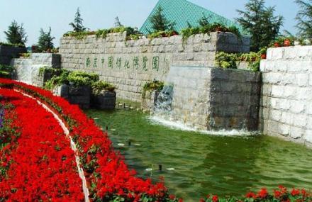 中国绿化博览园