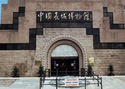 中国长城博物馆
