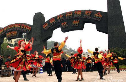 杭州世界休闲博览园