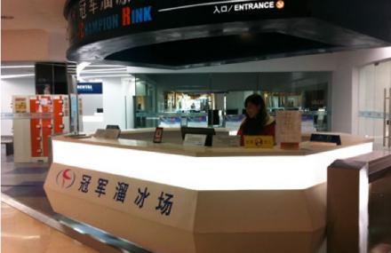 南京冠军溜冰场
