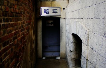 日俄监狱旧址