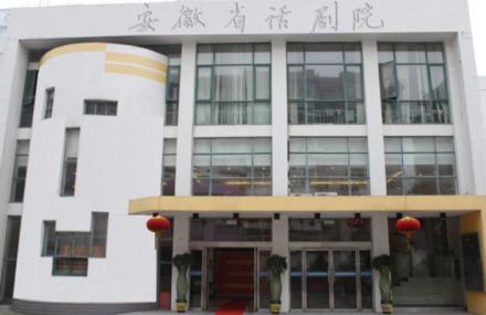 安徽话剧院