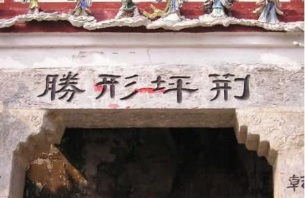 荆坪古文化村
