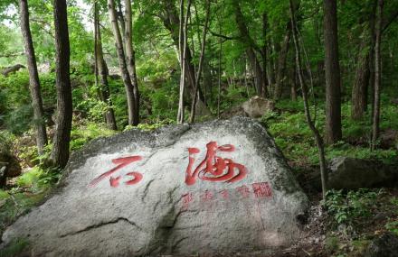 哈尔滨长寿山国家森林公园