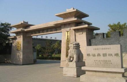 齐国故城遗址博物馆