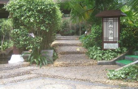 从化仙沐园氡温泉