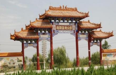 淮北南湖风景区