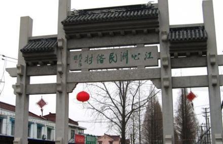 江心洲民俗村