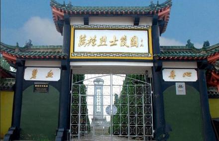 定远县藕塘烈士陵园