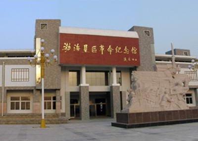渤海垦区革命纪念馆